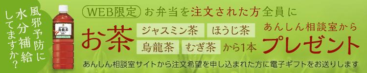 WEB限定 お弁当を注文された方全員にあんしん相談室からお茶プレゼント!!