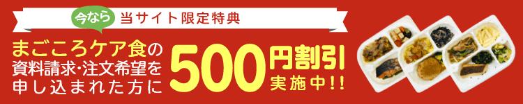 当サイト限定キャンペーン実施中!あんしん相談室からまごころケア食の資料請求・注文希望を申し込みいただいた方に限り、まごころケア食のお弁当が500円話中になります