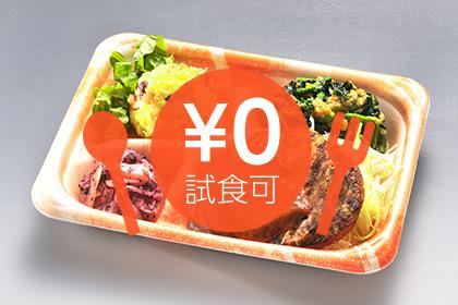 ★限定!無料試食★ココファンのお弁当(おかずのみ)/夕食のみ