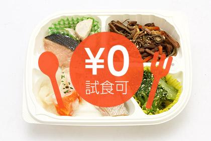 1食無料試食(冷凍)