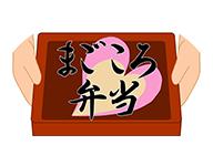 まごころ弁当【しらはま山陰中央店】