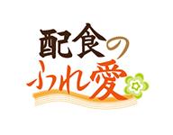 配食のふれ愛【三種店】