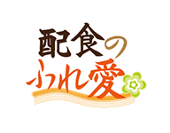 配食のふれ愛【花ごぜん関店】